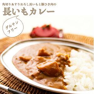 長野県産長いも使 角切り&すりおろし長いもと豚ひき肉のNAGAIMOCURRY 6個セット信州名産 長芋を使用した 小麦粉不使用のカレーグルテンフリー レトルト
