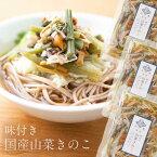久虎オリジナル国産味つき山菜きのこえのき茸・わらび・ふき・なめこ・ぶなしめじ