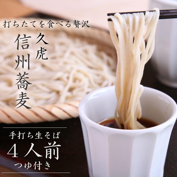 久虎【信州生そばセット】手打ち蕎麦 <4人前>