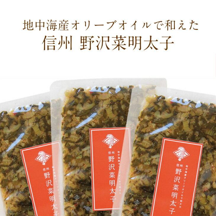 久虎オリジナル地中海産オリーブオイルで和えた野沢菜明太子【3袋】セット