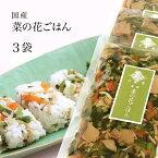 【送料無料】久虎オリジナル<ごはんのお供>国産菜の花ごはん×3袋セット【メール便お届け】