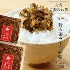 信州の名産野沢菜久虎オリジナル野沢菜ラー油味噌大袋・2袋セットでお届け【メール便お届け】