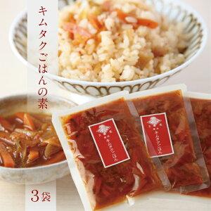 【送料無料】長野ご当地ごはん/キムタクごはんの素3袋セット