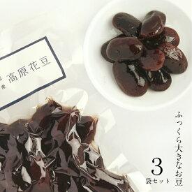 ■久虎オリジナル国産高原花豆3袋セット