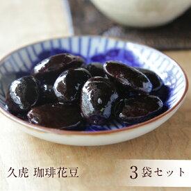 久虎オリジナル国産珈琲花豆3袋セット