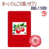 お試し・AKARIN5・赤〜いりんご・御所川原・サプリ・プロテオグリカン・ポリフェノール、アントシアニン、乳酸菌、あおもりPG