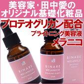 ブライトニング美容液・メラニコ・MELANICO