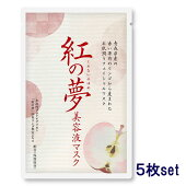 紅の夢美容液マスク・フェイシャルシート・まとめ買い・プロテオグリカン・リンゴ果実エキス