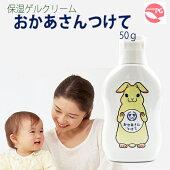 おかあさんつけて・赤ちゃんとおかあさんの保湿クリーム・携帯用・お試し