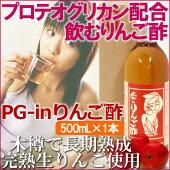 飲むりんご酢・PG−inりんご酢・カネショウのリンゴ酢にプロテオグリカン配合