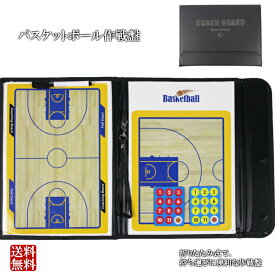 【送料無料】 バスケットボール バスケ 作戦盤 折りたたみ タクティクスボード コーチングボード 作戦ボード マグネット ペンセット B