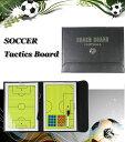 【 送料無料 】 サッカー フットサル 作戦盤 折りたたみ タクティクスボード コーチングボード 作戦ボード マグネット…