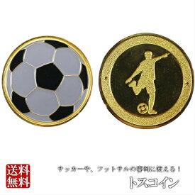 【 送料無料 】 トスコイン サッカー フットサル 審判 主審 フットボール 用品