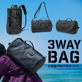 【送料無料】 3WAY 防水 バッグ 大容量 リュック ショルダーバッグ ハンドバッグ bag ブラック 黒 バックパック 旅行 アウトドア スポーツ マリンスポーツ 通勤 通学 子供 キッズ 部活 スクールバッグ 鞄 かばん サッカーボールも入る プレゼント