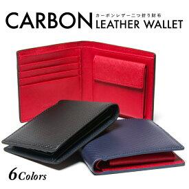 5b9fd03f31bf 【送料無料】 財布 メンズ 二つ折り財布 カーボンレザー 本革 6カラー コンパクト
