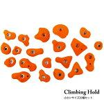送料無料クライミングホールド爪付きナットボルトネジ付きセットボルダリングトレーニング
