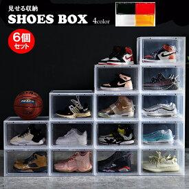 【6個セット】 横型 [ シューズボックス ] スニーカーケース スニーカーボックス クリア 透明 ブラック 黒 レッド 赤 オレンジ 橙 スニーカー 横開き 収納 ケース コレクション 靴 シューズ ハイカット ローカット ボックス 下駄箱 靴箱 積み重ね SHOES CASE BOX 全4色