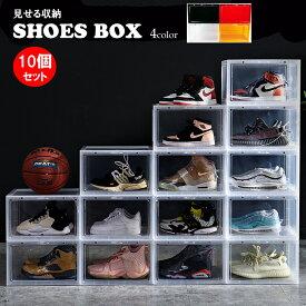 【10個セット】 横型 [ シューズボックス ] スニーカーケース スニーカーボックス クリア 透明 ブラック 黒 レッド 赤 オレンジ 橙 スニーカー 横開き 収納 ケース コレクション 靴 シューズ ハイカット ローカット ボックス 下駄箱 靴箱 積み重ね SHOES CASE BOX 全4色