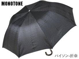 monotone python モノトーン パイソン 折傘 蛇柄ジャガード織 トップレス式折りたたみ傘 かさ 黒 老舗 槙田商店 紳士用雨傘 雨晴兼用傘 礼装用傘 メンズ 男