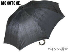 monotone python モノトーン パイソン ヘビ柄ジャガード織 ワンタッチ式長傘 ジャンプ傘 かさ 黒 老舗 槙田商店 紳士用雨傘 雨晴兼用傘 礼装用傘 メンズ 男