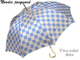 槙田商店 レディース長傘 おしゃれなノルディックジャガード8本骨雨傘 Two color dots/2色ドット(ブルー) 甲州織 北欧デザイン 日本製 女