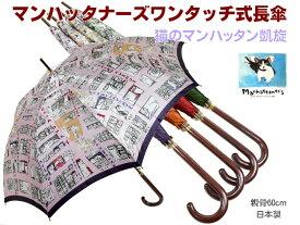 レディース 長傘 マンハッタナーズ ジャンプ 傘 猫のマンハッタン凱旋 親骨60cm 8本骨 ワンタッチ式 雨傘 女 かさ 丈夫 婦人用