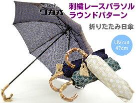 ワカオ 折りたたみ 日傘 刺繍 レース パラソル ラウンドパターン 親骨47cm 8本骨 寒竹 曲り手元 綿 コットン100% 日本製 おしゃれ ブランド かさ工房 WAKAO Tokyo Made 婦人 女 送料無料