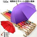 WAKAO レディース 長傘 超撥水ミラトーレ 深張り雨傘 バンブーハンドル 8本骨 親骨60cm 手開き 寒竹 手元 日本製 おし…