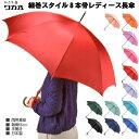 かさ工房ワカオ おしゃれなレディース長傘 細巻ラタン調ハンドル 8本骨 日本製雨傘 親骨55cm Tokyo Made WAKAO 婦人 …