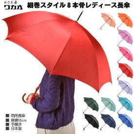 かさ工房ワカオ おしゃれなレディース長傘 細巻ラタン調ハンドル 8本骨 日本製雨傘 親骨55cm Tokyo Made WAKAO 婦人 女 送料無料