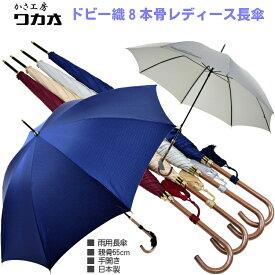 ワカオ レディース 長傘 ドビー織 ラタン調 ハンドル 親骨55cm 8本骨 雨傘 手開き 日本製 かさ工房 ハンドメイド Tokyo Made WAKAO 婦人 女 送料無料