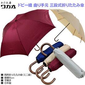 ワカオ レディース 雨傘 三段式 折りたたみ傘 ミニ傘 ドビー織 木製U字ハンドル 親骨55cm 6本骨 雨傘 手開き 日本製 かさ工房 Tokyo Made WAKAO 婦人 女 送料無料