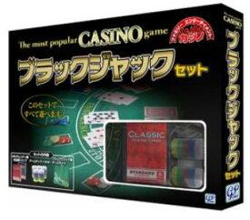 ブラックジャックセット 002600 【GPGAMES】【4543471002600】