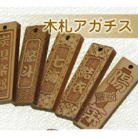 【名入れストラップ/木札】1個200円