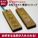 【開運招福】お守りバージョン/名入れストラップ 木札・千社札 1個200円