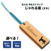 【ペットアニマル/猫(cat)】じゃれる猫携帯ストラップ/絵柄ヌキタイプ(アガチス)