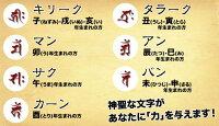 梵字7種類