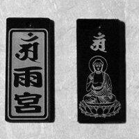 父の日梵字・仏陀名入れストラップ
