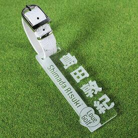 【プライスダウン】ゴルフ ネームプレート ネームタグ アクリル/透明(クリア) 片側型破り&ローマ字 /ゴルフバッグ/ネームプレート/選べるベルトカラー10色《名入れ無料》ポイント消化
