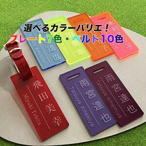 ゴルフ ネームプレート ネームタグ キャンディカラー 選べるカラー(プレート7色 ベルト10色)《名入れ無料》ポイント消化