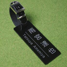 【月間優良ショップ】ゴルフ ネームプレート ブラック アクリル 黒 ブラック ゴルフバッグ ネームタグ 選べるベルトカラー10色 3書体《名入れ無料》 ポイント消化 プレゼント