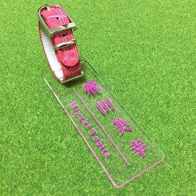 ゴルフ ネームプレート ネームタグ スクエアタイプ クリア カラー文字 ピンク