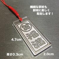 家紋携帯ストラップ/クリア/アクリルストラップ/透明