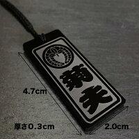 家紋千社札木札携帯ストラップアクリル黒