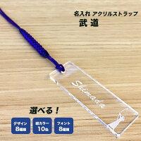 【武道系デザイン】クリア携帯ストラップ