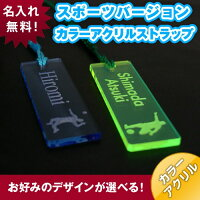 【スポーツデザイン1】カラーアクリルストラップ