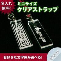 【豆札】ミニサイズのクリア携帯ストラップ