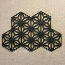 【ウォールデコ 和風 麻の葉 ブラック 5枚組】木製 レリーフ 日本文様が縁起良い 和モダン 和風 インテリア 立体 壁飾り 組子調 装飾 …