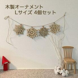 オーナメント 木製 【雪の結晶 Lサイズ 4個セット】 ガーランド ウォールデコにも 北欧風 かわいい おしゃれ 日本製 Made in Japan