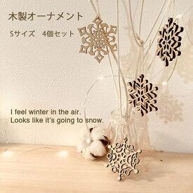 オーナメント 木製 【雪の結晶 Sサイズ 4個セット】ガーランド ウォールデコにも 北欧風 かわいい おしゃれ Made in Japan 国産